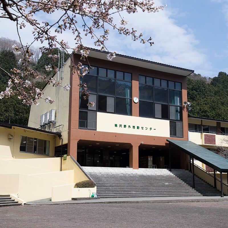 桃沢野外活動センター
