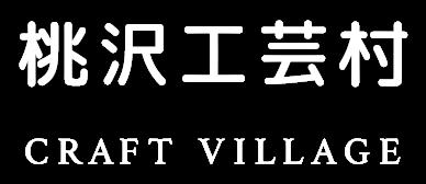 桃沢工芸村
