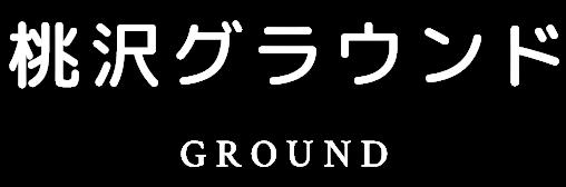 桃沢グラウンド