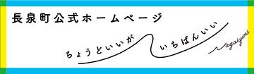 長泉町ウェブサイト