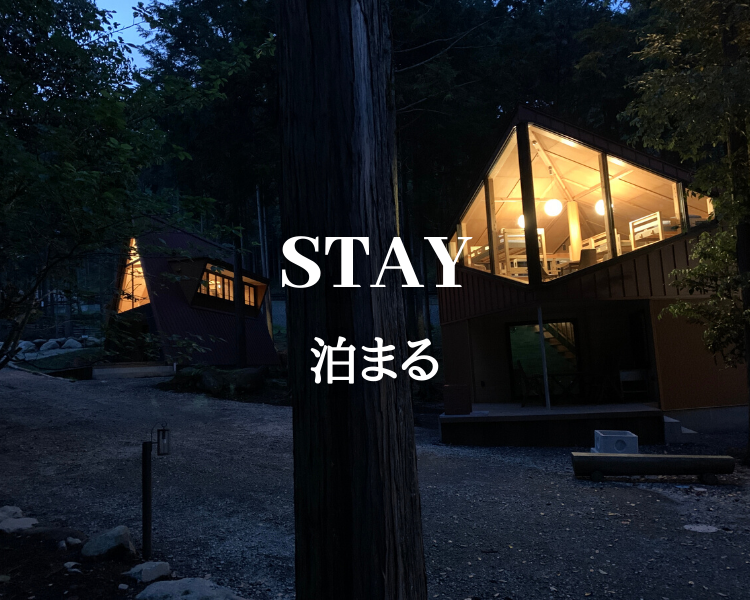 STAY泊まる