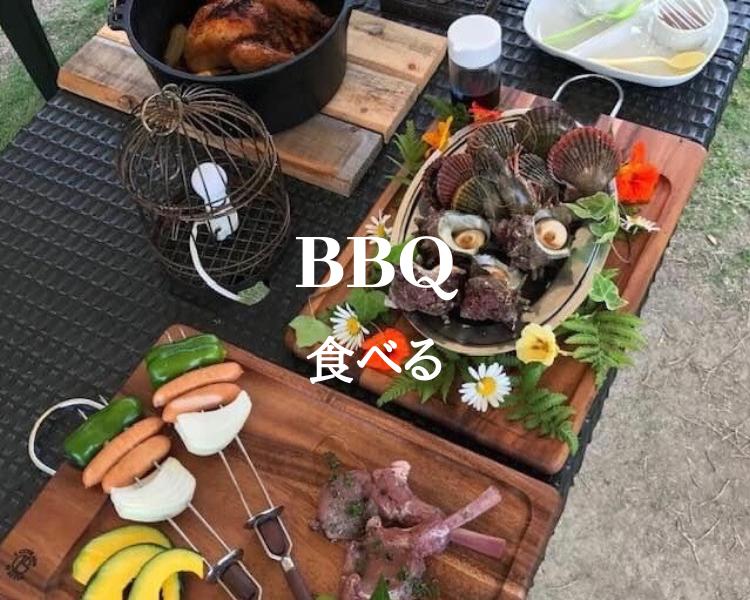 BBQ食べる