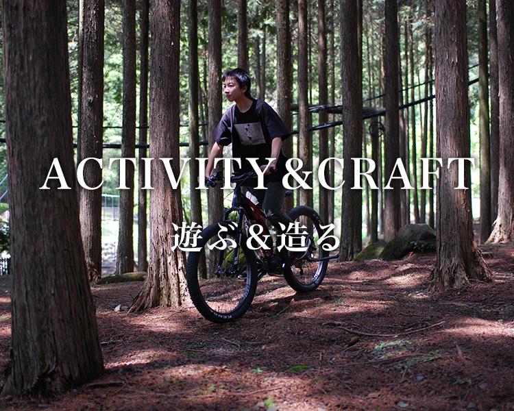 ACTIVITY&CRAFT遊ぶ&造る