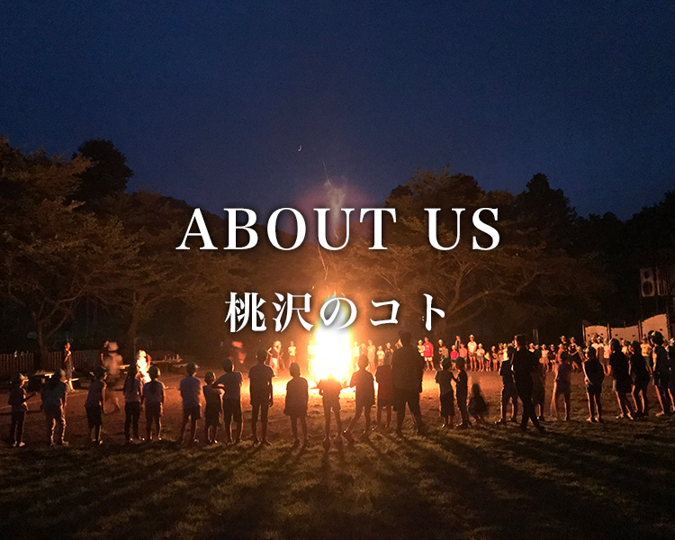 ABOUT US 桃沢のコト